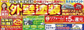 5月キャンペーン【西尾店】