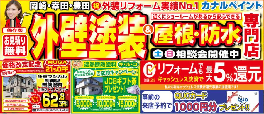 5月キャンペーン【岡崎店】