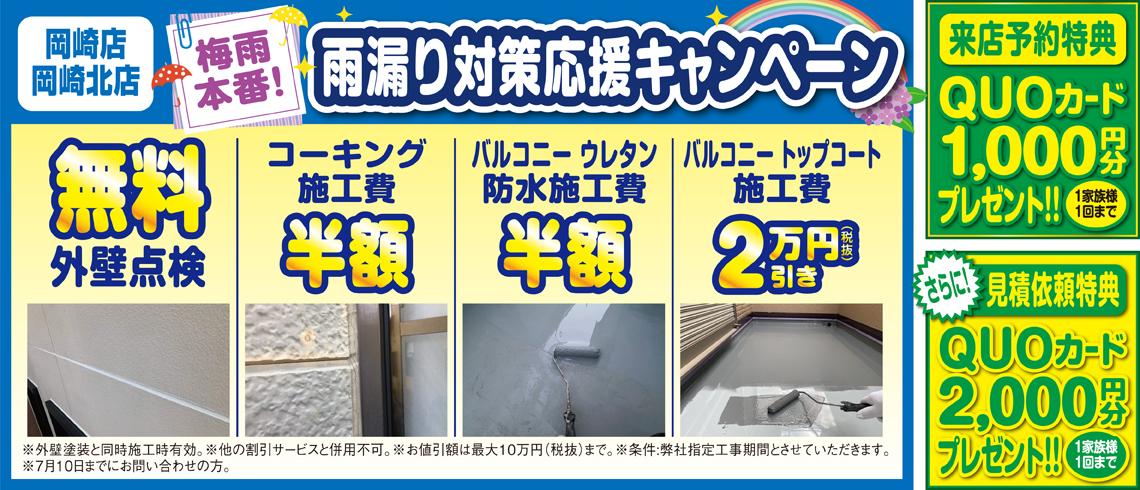 カナルペイント岡崎雨漏り対策応援キャンペーン