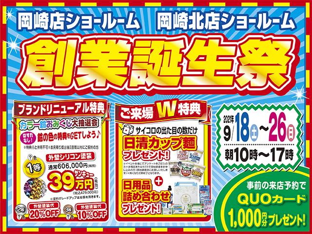 岡崎店・岡崎北店創業誕生祭