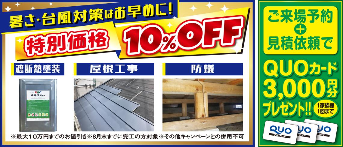 カナルペイント暑さ・台風対策特別価格10%offキャンペーン