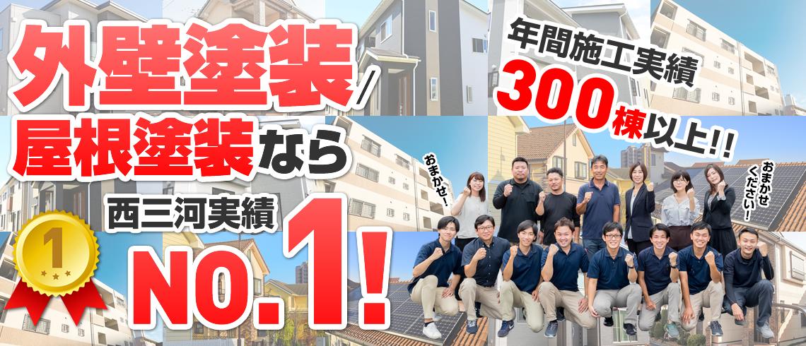 外壁塗装屋根塗装なら西三河実績№1 年間施工実績300棟以上