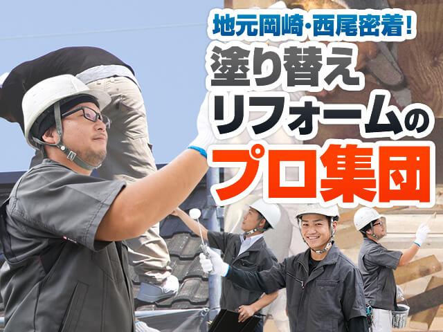 地元岡崎西尾密着塗替えリフォームのプロ集団