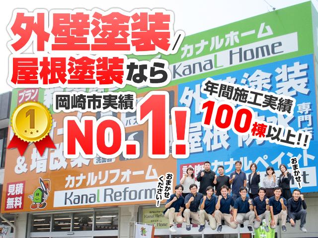 外壁塗装屋根塗装なら岡崎市実績№1 年間施工実績100棟以上
