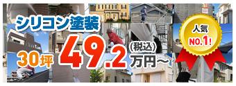 カナルペイントイチオシ シリコン塗装 30坪44.8万円~