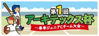 第1回アーキテックス杯~春季ジュニアCチーム大会~