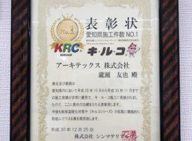 遮熱断熱塗料キルコ施工実績No.1表彰されました!|岡崎市・西尾市の外壁塗装専門店カナルペイント