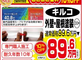 遮熱断熱塗料キルコ10%offキャンペーン!!|岡崎市・西尾市の外壁塗装専門店カナルペイント