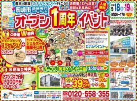 カナルペイントオープン1周年記念イベント開催!|岡崎市・西尾市の外壁塗装専門店カナルペイント