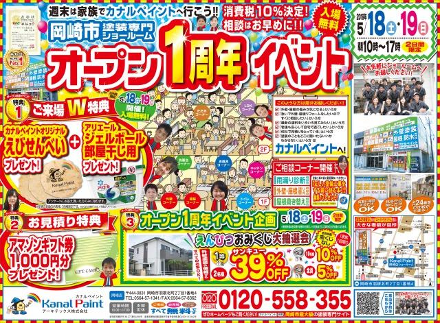 カナルペイント岡崎店オープン1周年イベント開催!!