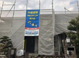 足場と養生|岡崎市・西尾市の外壁塗装専門店カナルペイント