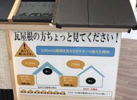 瓦屋根は重い?瓦屋根の葺き替え|岡崎市・西尾市の外壁塗装専門店カナルペイント