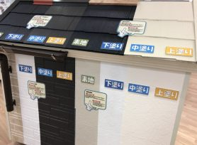 下塗り塗料の種類と役割|岡崎市・西尾市の外壁塗装専門店カナルペイント
