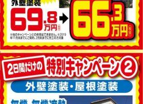 11月末までの特別キャンペーン!!|岡崎市・西尾店の外壁塗装専門店カナルペイント