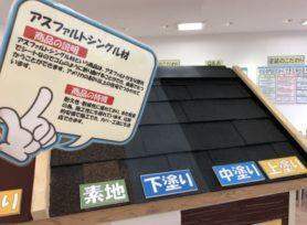 屋根の塗装を模型でご紹介♪|岡崎市・西尾市の外壁塗装専門店カナルペイント