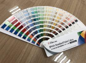 変色しやすい色・しにくい色とは?|岡崎市・西尾市の外壁塗装専門店カナルペイント