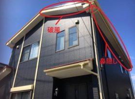 付帯塗装って必要?|岡崎市・西尾市の外壁塗装専門店カナルペイント