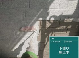 下塗りの重要性とは?|岡崎市・西尾市の外壁塗装専門店カナルペイント