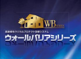 塗料紹介!【ウォールバリアシリーズ】|岡崎市・西尾市の外壁塗装専門店カナルペイント