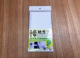 新型コロナウイルス対策 その3👾|岡崎市・西尾市の外壁塗装専門店カナルペイント