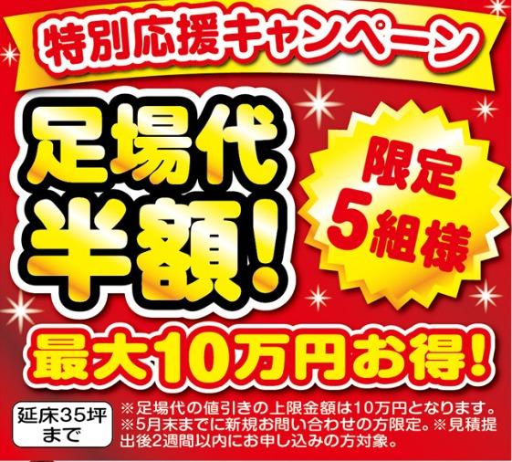 足場代半額キャンペーン!|岡崎市・西尾市の外壁塗装・屋根塗装専門店カナルペイント