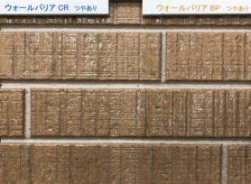 クリヤー塗料ウォールバリアクリヤーシリーズのご紹介♪|岡崎市・西尾市の外壁塗装専門店カナルペイント