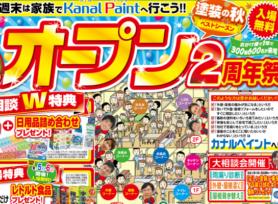 岡崎店オープン2周年イベント開催✨|岡崎市・西尾市の外壁塗装専門店カナルペイント