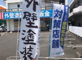 新型コロナウイルス対策 その6👾 岡崎市・西尾市の外壁塗装専門店カナルペイント