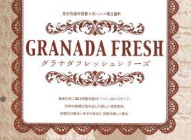 グラナダフレッシュシリーズのご紹介♪|岡崎市・西尾市の外壁塗装専門店カナルペイント