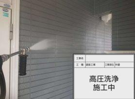 下地処理とは?|岡崎市・西尾市の外壁塗装専門店カナルペイント
