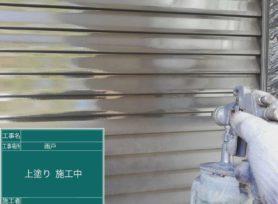 雨戸塗装について|岡崎市・西尾市の外壁塗装専門店カナルペイント
