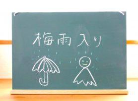 梅雨の時期でも外壁塗装できる?|岡崎市・西尾市の外壁塗装専門店カナルペイント