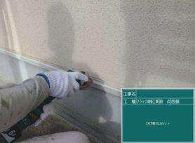 Uカット工法でひび割れ補修を行いました!|岡崎市・西尾市の外壁塗装専門店カナルペイント