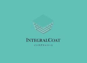 インテグラルコートのご紹介♪|岡崎市・西尾市の外壁塗装専門店カナルペイント