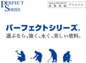 パーフェクトトップとファインパーフェクトトップの違いとは? 岡崎市・西尾市の外壁塗装専門店カナルペイント
